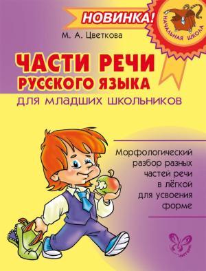 Части речи русского языка для младших школьников Foto №1