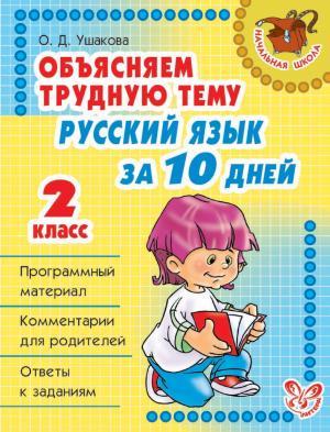 Объясняем трудную тему. Русский язык за 10 дней. 2 класс Foto №1