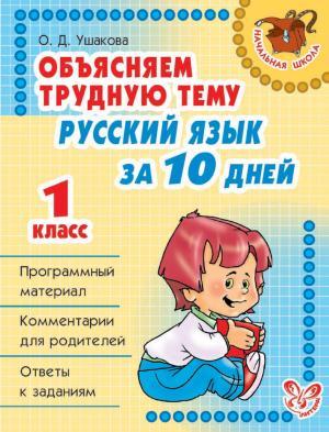 Объясняем трудную тему. Русский язык за 10 дней. 1 класс photo №1