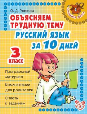 Объясняем трудную тему. Русский язык за 10 дней. 3 класс photo №1