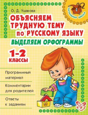 Объясняем трудную тему по русскому языку. Выделяем орфограммы. 1-2 классы photo №1