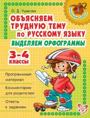 Объясняем трудную тему по русскому языку. Выделяем орфограммы. 3-4 классы Foto №1