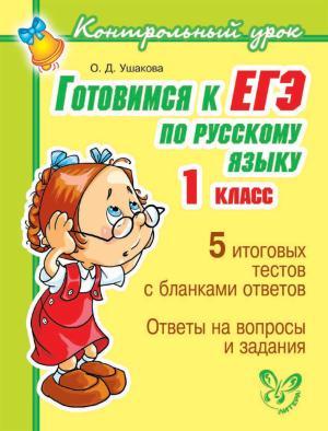 Готовимся к ЕГЭ по русскому языку. 1 класс. photo №1