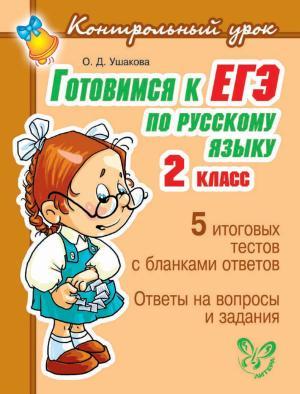 Готовимся к ЕГЭ по русскому языку. 2 класс. Foto №1