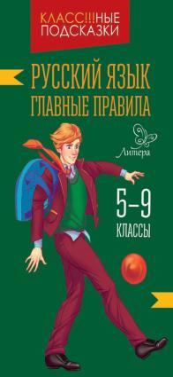 Русский язык. Главные правила. 5-9 классы Foto №1