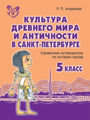 Культура древнего мира и античности в Санкт-Петербурге photo №1