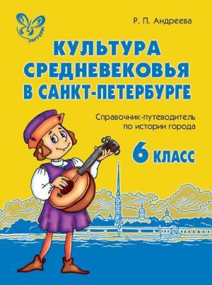 Культура средневековья в Санкт-Петербурге photo №1