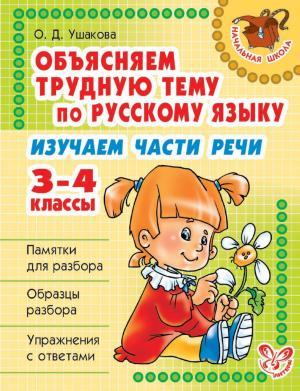 Объясняем трудную тему по русскому языку. Изучаем части речи. 3-4 классы photo №1