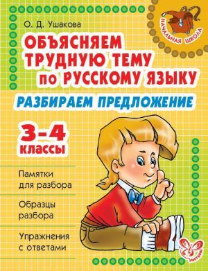 Объясняем трудную тему по русскому языку. Разбираем предложение. 3-4 классы photo №1