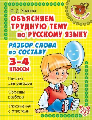 Объясняем трудную тему по русскому языку. Разбор слова по составу. 3-4 классы photo №1