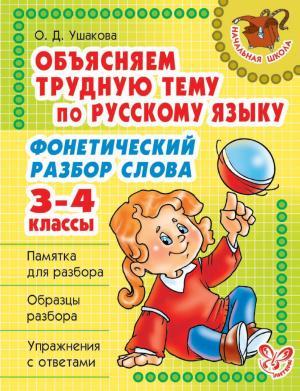 Объясняем трудную тему по русскому языку. Фонетический разбор слова. 3-4 классы photo №1