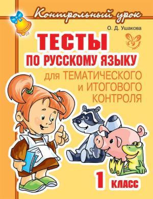 Тесты по русскому языку для тематического и итогового контроля. 1класс photo №1