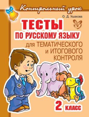 Тесты по русскому языку для тематического и итогового контроля. 2класс Foto №1