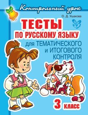 Тесты по русскому языку для тематического и итогового контроля. 3класс photo №1
