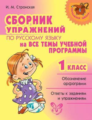 Сборник упражнений по русскому языку на все темы учебной программы. 1класс photo №1