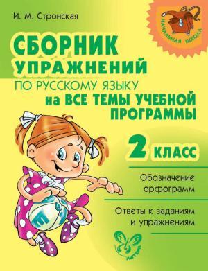 Сборник упражнений по русскому языку на все темы учебной программы. 2класс Foto №1
