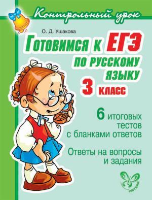Готовимся к ЕГЭ по русскому языку. 3 класс. photo №1