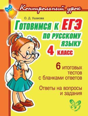 Готовимся к ЕГЭ по русскому языку. 4 класс photo №1