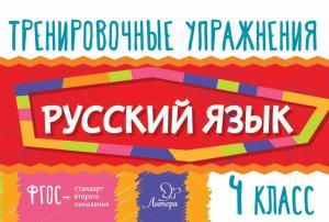 Русский язык. 4 класс Foto №1