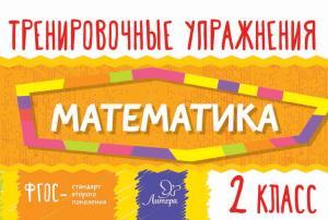 Математика. 2 класс Foto №1