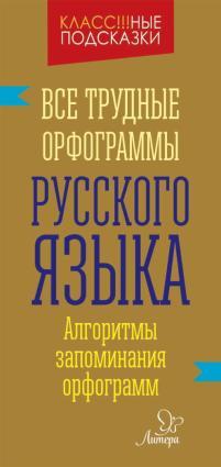 Все трудные орфограммы русского языка photo №1