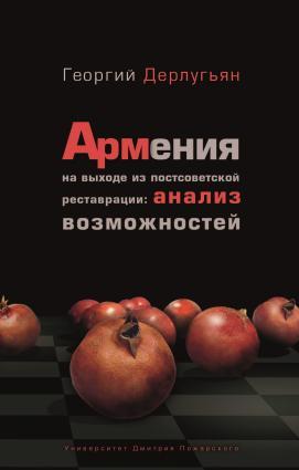 Армения на выходе из постсоветской реставрации: анализ возможностей Foto №1