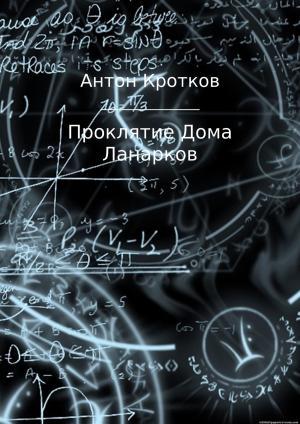 Проклятие Дома Ланарков photo №1