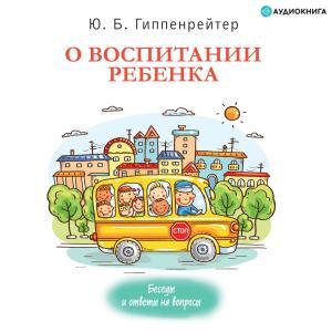 O vospitanii rebenka: besedi i otveti na voprosi photo №1