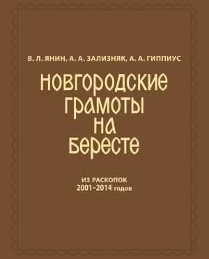 Новгородские грамоты на бересте (из раскопок 2001—2014 гг.) Том 12 photo №1