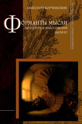 Форманты мысли: литература и философский дискурс photo №1