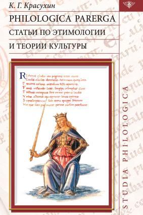 Philologica parerga. Статьи по этимологии и теории культуры photo №1