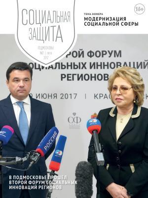 Социальная защита. Подмосковье №2 2017 Foto №1