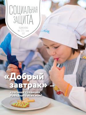 Социальная защита. Подмосковье №4 2017 Foto №1