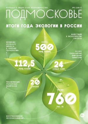 Подмосковье №3 2017 Foto №1