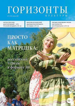 Горизонты культуры №3 (55) 2017 Foto №1