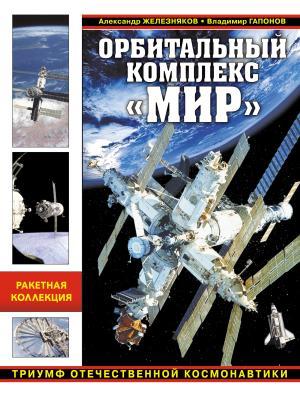 Орбитальный комплекс «Мир». Триумф отечественной космонавтики photo №1