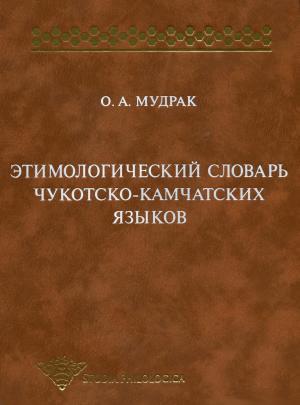Этимологический словарь чукотско-камчатских языков
