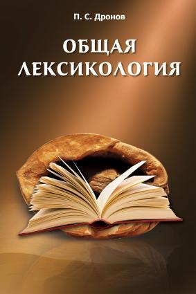 Общая лексикология Foto №1