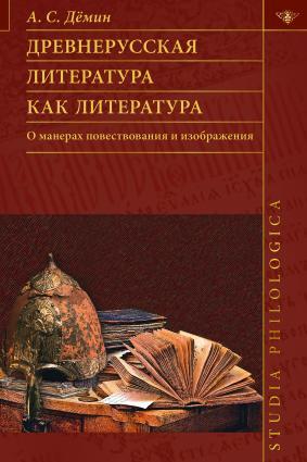 Древнерусская литература как литература. О манерах повествования и изображения photo №1