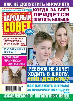 Народный совет №34/2017 Foto №1