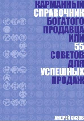 Карманный справочник Богатого продавца или 55 советов для успешных продаж Foto №1