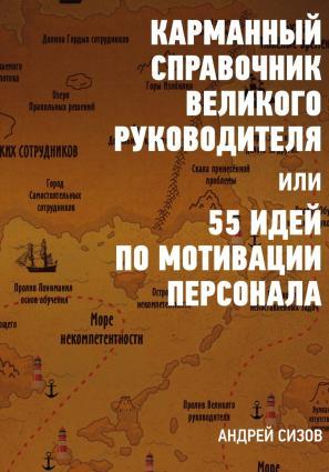 Карманный справочник Великого руководителя, или 55 идей по мотивации персонала photo №1