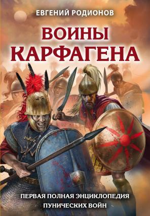Воины Карфагена. Первая полная энциклопедия Пунических войн photo №1
