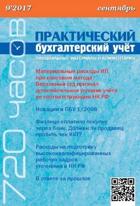 Практический бухгалтерский учёт. Официальные материалы и комментарии (720 часов) №9/2017