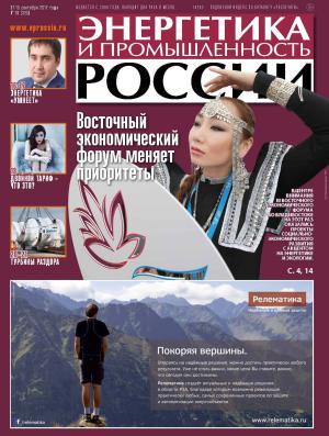 Энергетика и промышленность России №17 2017 Foto №1