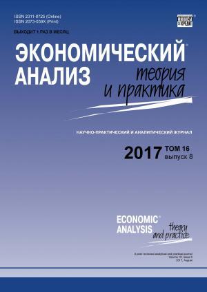 Экономический анализ: теория и практика № 8 2017 photo №1