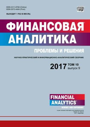 Финансовая аналитика: проблемы и решения № 9 2017 Foto №1