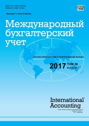 Международный бухгалтерский учет № 17 2017 photo №1