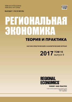 Региональная экономика: теория и практика № 9 2017