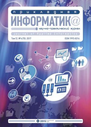 Прикладная информатика №4 (70) 2017